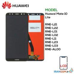 قیمت Huawei Mate 10 Lite