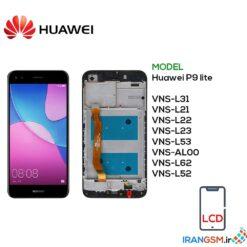 قیمت تاچ و ال سی دی هواوی Huawei P9 lite