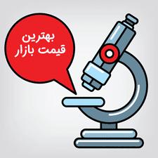 خرید لوپ و میکروسکوپ