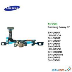 قیمت برد شارژ سامسونگ گلکسی Samsung Galaxy S7