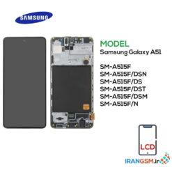 قیمت تاچ ال سی دی سامسونگ Samsung Galaxy A51
